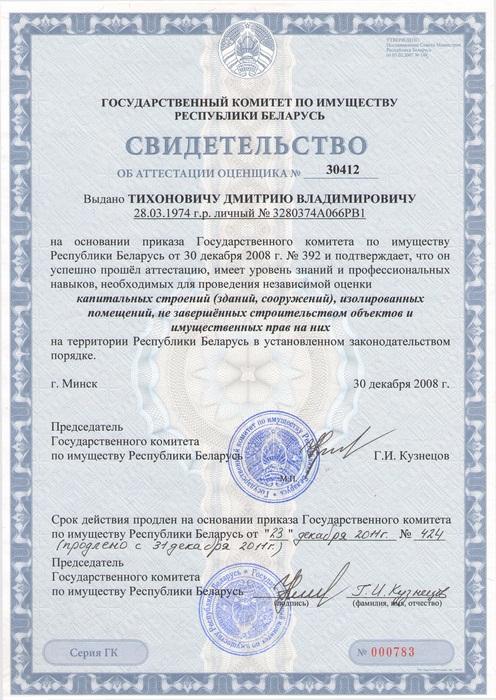 Аттестат оценщика Тихоновича Д.В.