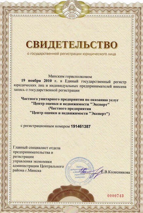 Свидетельство о регистрации Центра оценки и недвижимости Эксперт