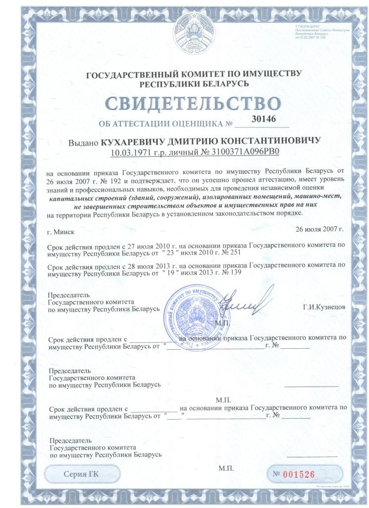 Аттестат оценщика Кухаревича Д.К.